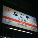 JR名古屋駅